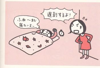 ②夜更かし (2).jpg